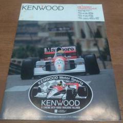 "Thumbnail of ""KENWOOD 無線機 パンフレット"""