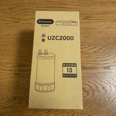 """Thumbnail of """"新品◆UZC2000 三菱ケミカルクリンスイビルトイン型カートリッジ◆1本"""""""