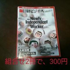 "Thumbnail of ""日経ビジネス   20210517"""