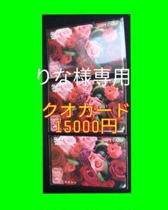 "Thumbnail of ""クオカード 15000円分 新品・未使用 5000円×3枚"""