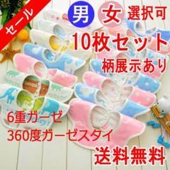 "Thumbnail of ""新品 6重ガーゼ 360度ベビースタイ 10枚セット よだれかけ 綿100%"""
