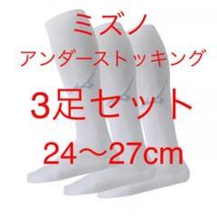 "Thumbnail of ""ミズノ ガチソックス3足組 24〜27cm 12JX6U0301"""