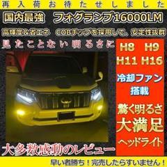 """Thumbnail of """"車用 LEDフォグライト 冷却ファン搭載 H8 H9 H11 H16 イエロー"""""""