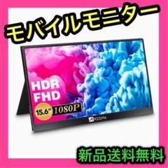 """Thumbnail of """"新品 モバイルモニター 高画質 15.6インチ Type-C HDMI"""""""