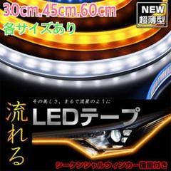 """Thumbnail of """"流れるウィンカー!LEDシーケンシャルウインカー ホワイト/アンバー 45cm"""""""