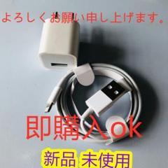 """Thumbnail of """"iphone ライトニングケーブル アダプター充電器  2点セットRV"""""""