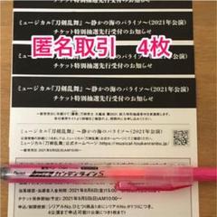 "Thumbnail of ""ミュージカル刀剣乱舞 刀ミュ パライソ CD シリアル 未使用4枚"""