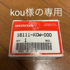 "Thumbnail of ""ホンダ スペイシー125"""