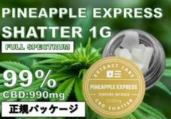 """Thumbnail of """"高濃度99% PINEAPPLE EXPRESS CBD シャッター 1.0g①"""""""