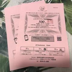 """Thumbnail of """"白河メドウゴルフ倶楽部 利用券 500円2枚"""""""