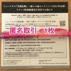 "Thumbnail of ""ミュージカル刀剣乱舞 刀ミュ パライソ CD シリアル 未使用1枚"""