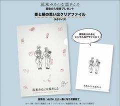 "Thumbnail of ""花束みたいな恋をした クリアファイル"""