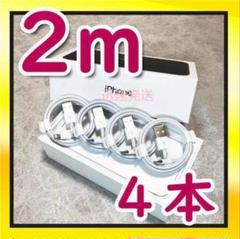 "Thumbnail of ""4本 iPhone 充電器 ライトニングケーブル2m 純正品工場取り寄せ品"""