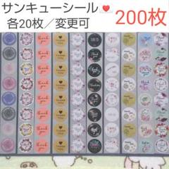 "Thumbnail of ""サンキューシール ① 200牧セット"""