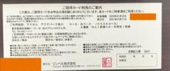 "Thumbnail of ""マクセル アクアパーク品川  親子ペアチケット 入場招待券"""