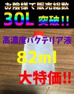 """Thumbnail of """"高濃度バクテリア液82ml"""""""