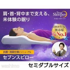 "Thumbnail of ""新品 セブンスピロー セミダブルサイズ 低反発枕 まくら トゥルースリーパー"""