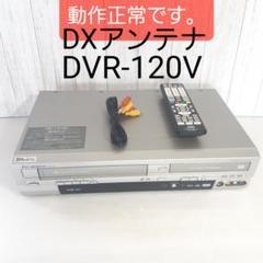 """Thumbnail of """"DXアンテナ 船井電機 VHS/DVDデッキ DVR-120V"""""""