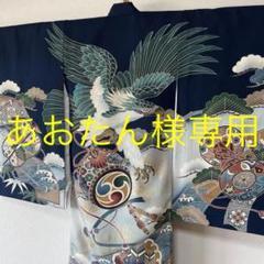 "Thumbnail of ""【和商堂】正絹男児お宮参り掛け着 祝着紺地"""