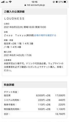 "Thumbnail of ""LOUDNESS 8/5ライブチケット2枚"""