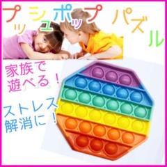 "Thumbnail of ""人気商品 プッシュポップバブル 八角形型  ゲーム 知育玩具 水洗い可"""