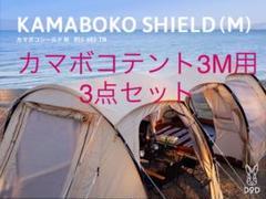 "Thumbnail of ""新品未使用 カマボコテント3M用 3点セット シールドルーフ マット&シート"""