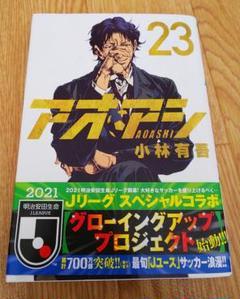 "Thumbnail of ""【期間限定値下げ中】アオアシ 23"""