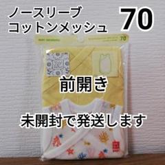 """Thumbnail of """"【イエロー】【ノースリーブ・前開き・70cm】ユニクロ肌着 コットンメッシュ"""""""