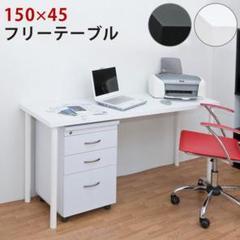 "Thumbnail of ""PCデスク 150×45【ホワイト】テーブル/パソコン/机/在宅ワーク"""