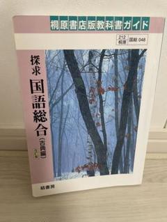 "Thumbnail of ""探求国語総合 古典編"""
