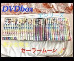 "Thumbnail of ""美少女戦士セーラームーン DVDbox 全シリーズ"""