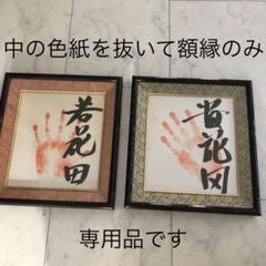 "Thumbnail of ""若花田 貴花田 手形色紙"""