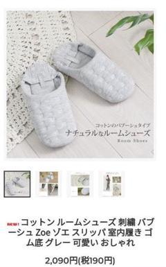 "Thumbnail of ""【グレー】22.5~23.5 cm ルームシューズ"""
