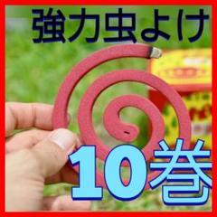 "Thumbnail of ""アウトドア キャンプ バーベキューに 10巻 虫よけ 蚊取り線香 森林香"""