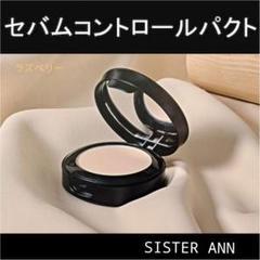 """Thumbnail of """"シスターアン セバムコントロールパクト SISTER ANN"""""""