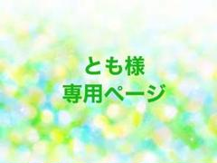 "Thumbnail of ""とも様専用ページ"""