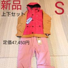 "Thumbnail of ""新品未使用スノーボードウェア上下セットSサイズ赤&ピンクジャケットパンツセット"""