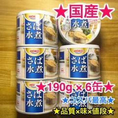 """Thumbnail of """"★国産★HOKO さば水煮 190g 6個 鯖缶 さば缶 サバ缶 宝幸八戸工場産"""""""