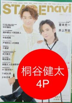 "Thumbnail of ""【切り抜き】STAGEnavi vol.58 桐谷健太4P"""