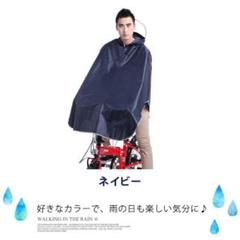 "Thumbnail of ""レインコート 自転車 ポンチョ おしゃれ ネイビー"""