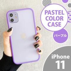 """Thumbnail of """"iphoneケース マット iPhone11パープル"""""""