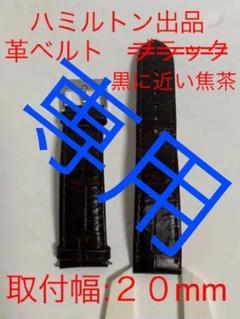 "Thumbnail of ""【美中古品】ハミルトン純正革ベルト 焦茶 取付け幅20mm①"""