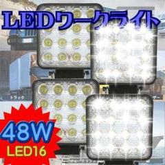 "Thumbnail of ""新品LED作業灯 ワークライト 4台 48W 投光器 LED投光器4個セット"""
