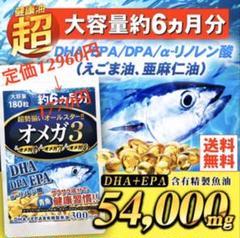 "Thumbnail of ""オメガ3 DHA EPA DPA えごま油 亜麻仁油 6ヶ月分"""