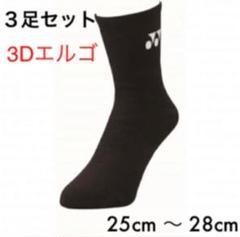 "Thumbnail of ""【新品】ヨネックス 3Dエルゴソックス 3足セット 25cm 〜 28cm"""