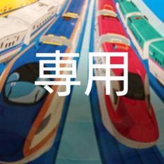 "Thumbnail of ""ゆう様専用"""
