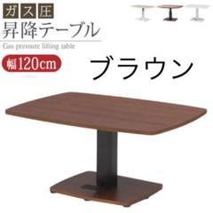 """Thumbnail of """"ガス圧昇降式ダイニングテーブル  ブラウン DW-1220"""""""