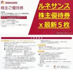 "Thumbnail of ""最新5枚セット★ルネサンス株主優待券★フィットネスクラブ★送料無料"""