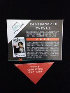 "Thumbnail of ""ViVi9月号 吉野北人ポラロイド・GENERATIONSポスター 応募券"""