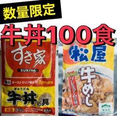"Thumbnail of ""【クール便 送料無料】すき家or松屋 牛丼の具 100パック"""